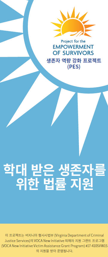 Cover of brochure for the Project for the Empowerment of Survivors featuring a blue background with white graphic of sun in the upper right corner. The words Legal help for survivors of abuse written in Korean characters.